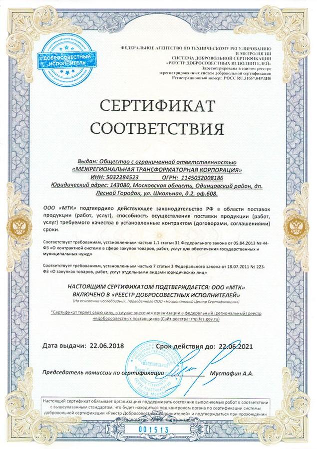 ООО «МТК» включена в «Реестр добросовестных исполнителей»