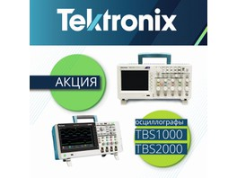 «Серния Инжиниринг» объявляет акцию на оборудование Tektronix