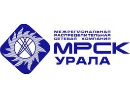 В соответствии с приказом Министерства энергетики РФ «МРСК Урала» подхватит функцию энергосбыта в Новоуральске