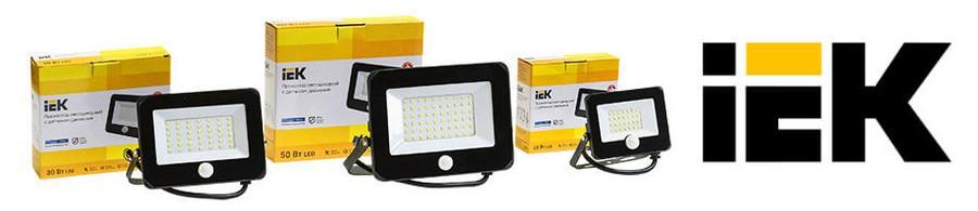 ГК IEK выпустила новинку — светодиодные прожекторы СДО 06 IEK с фотореле и датчиком движения