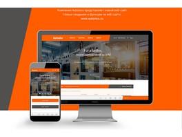 Компания Autonics представляет новый веб-сайт