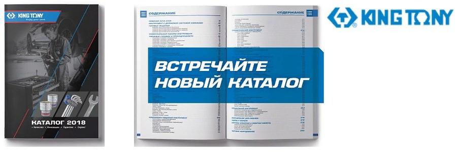 Компания Opttools представляет новый каталог KINGTONY 2018