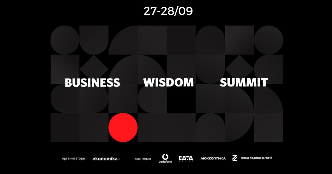 Business Wisdom Summit объявил спикеров 2018 года