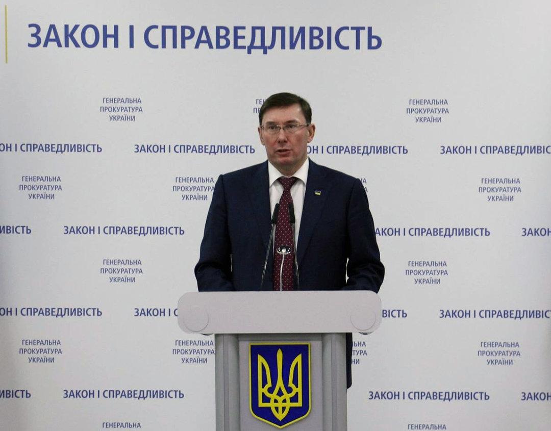 Луценко ликвидировал четыре подразделения ГПУ