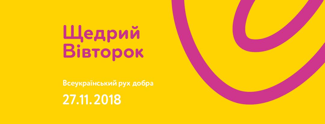 Украина впервые стала участником глобального движения благотворительности