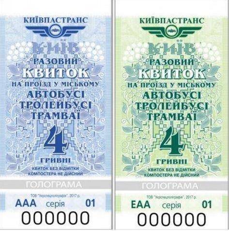В Киевсовете отказались отменять повышение проезда в общественном транспорте