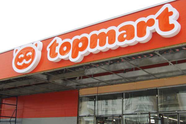 """Вместо Topmart в Киеве откроют магазины """"у дома"""" """"Мой Ашан"""""""
