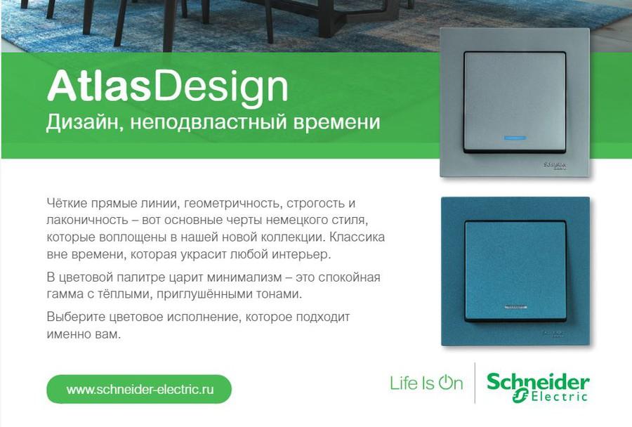 Компания Schneider Electric выпустила новою серию электроустановочных изделий AtlasDesign