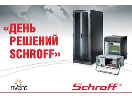 Технический семинар «День решений Schroff» в Cанкт-Петербурге