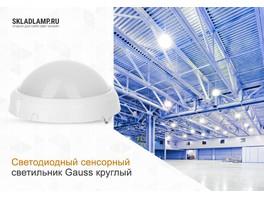 Gauss выпустил новинку — светодиодный светильник IP65