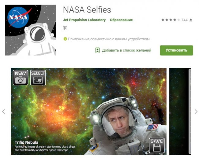 NASA выпустило шуточное приложение для селфи в космосе