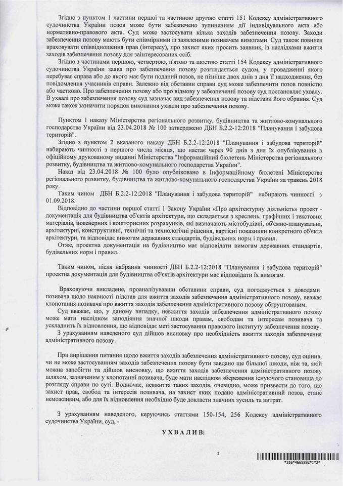 Парцхаладзе: Происходит сильное сопротивление тому, чтобы новые ДБН вступили в силу