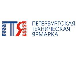 Петербургская техническая ярмарка снова станет местом встречи ведущих российских и зарубежных промышленных предприятий