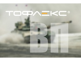 Кабель «Тофлекс ВП» от «Томсккабель»: сила, надежность, мощность