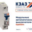 Электронный курс КЭАЗ по модульным выключателям OptiDin ВМ в открытом доступе