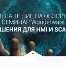 Компания Klinkmann приглашает к участию в бесплатных обзорных семинарах Wonderware