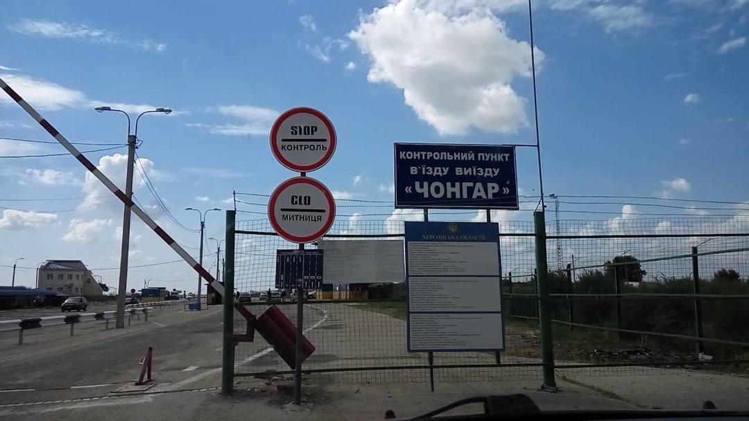 """КПВВ """"Каланчак"""" и """"Чаплинка"""" временно закрыли из-за опасной экологической ситуации"""