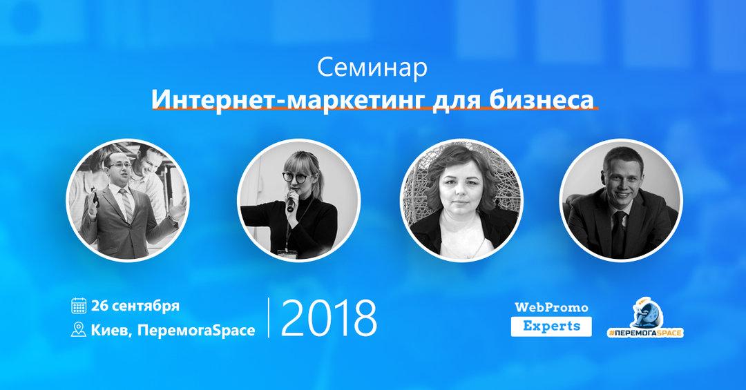 """Семинар от WebPromoExperts: """"Интернет-маркетинг для бизнеса в 2018"""""""