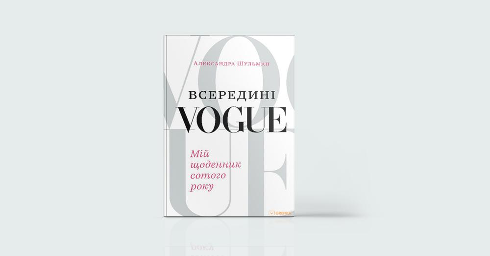 На стилі: 7 нових книжок для красивого та розумного життя