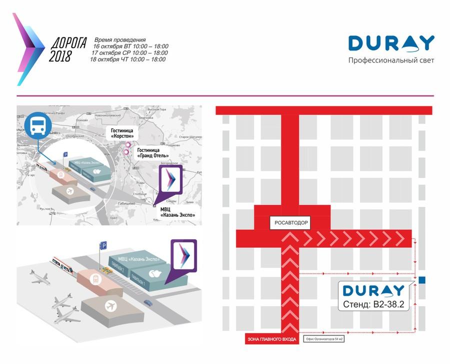 Светильники DURAY будут представлены на выставке «Дорога 2018»