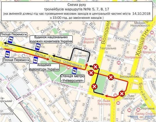 В центре Киева сегодня перекроют движение транспорта (схема)