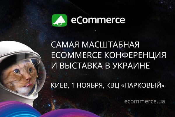 eCommerce — крупнейшая конференция по электронной коммерции в Украине