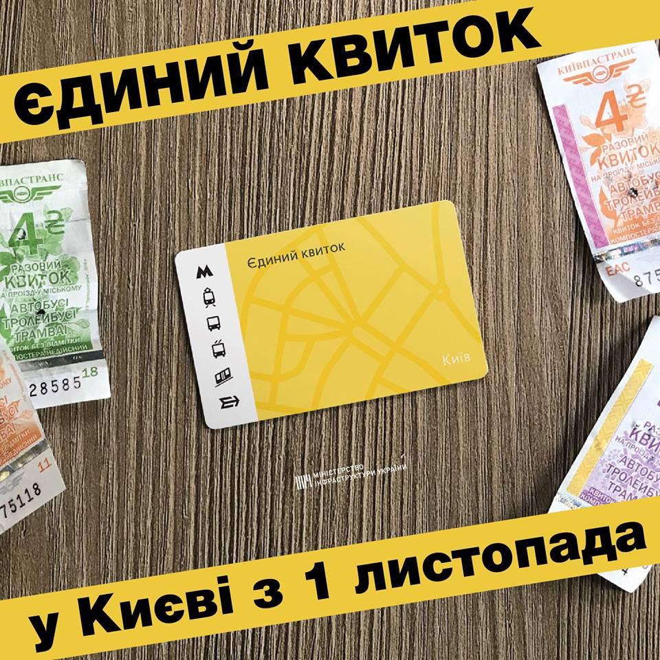"""С какими проблемами столкнется Киев при введение """"единого билета"""""""
