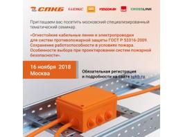 «СПКБ Техно» приглашает на семинар по теме «Огнестойкие кабельные линии»