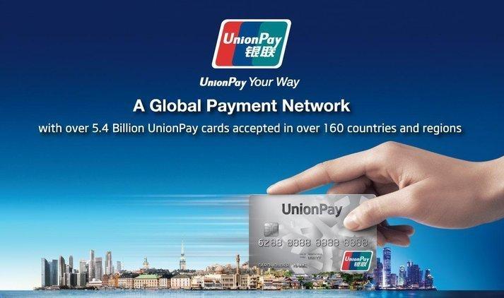 НБУ согласовал выход китайской платежной системы UnionPay на украинский рынок