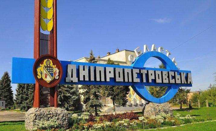 В Раде появился альтернативный законопроект по переименованию Днепропетровской области