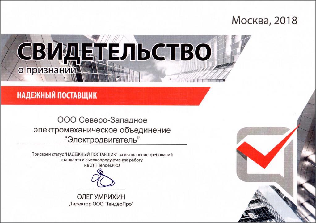 СЗЭМО «Электродвигатель» подтвердили статус «Надежный поставщик»