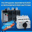 КЭАЗ объявляет о тотальной распродаже выключателей и переключателей нагрузки OptiSwitch D