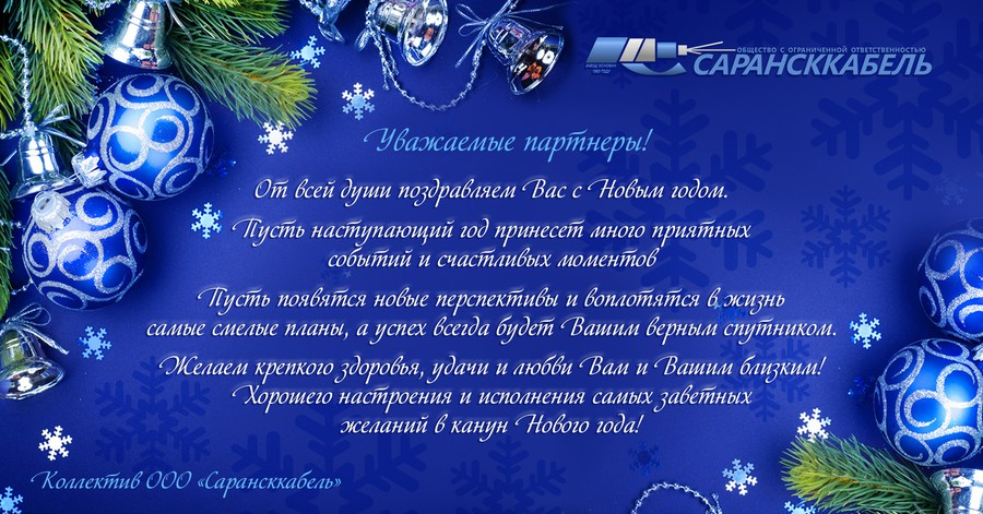 «Сарансккабель» поздравляет с Новым годом!