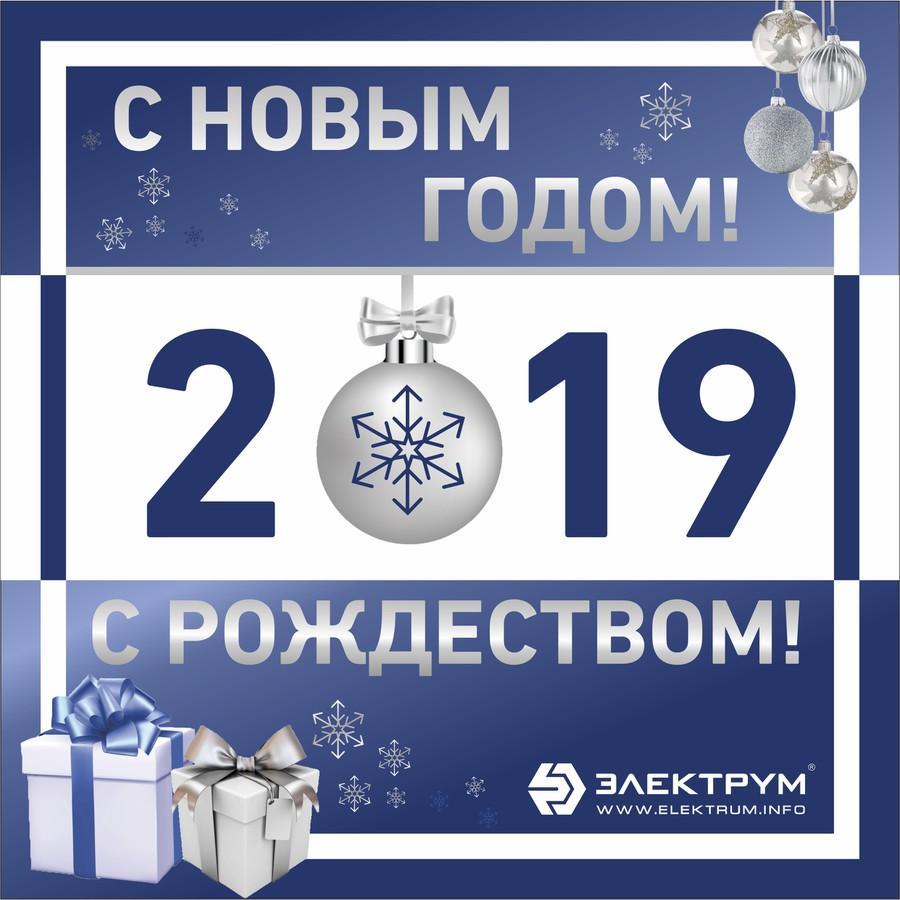 Компания «Электрум» поздравляет с Новым 2019 годом и Рождеством!