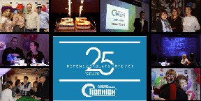 НПАО «ПФ «Созвездие» отмечает 25-летний юбилей