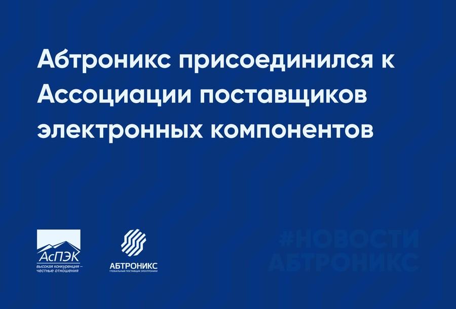 Компания «Абтроникс» стала официальным членом АСПЭК