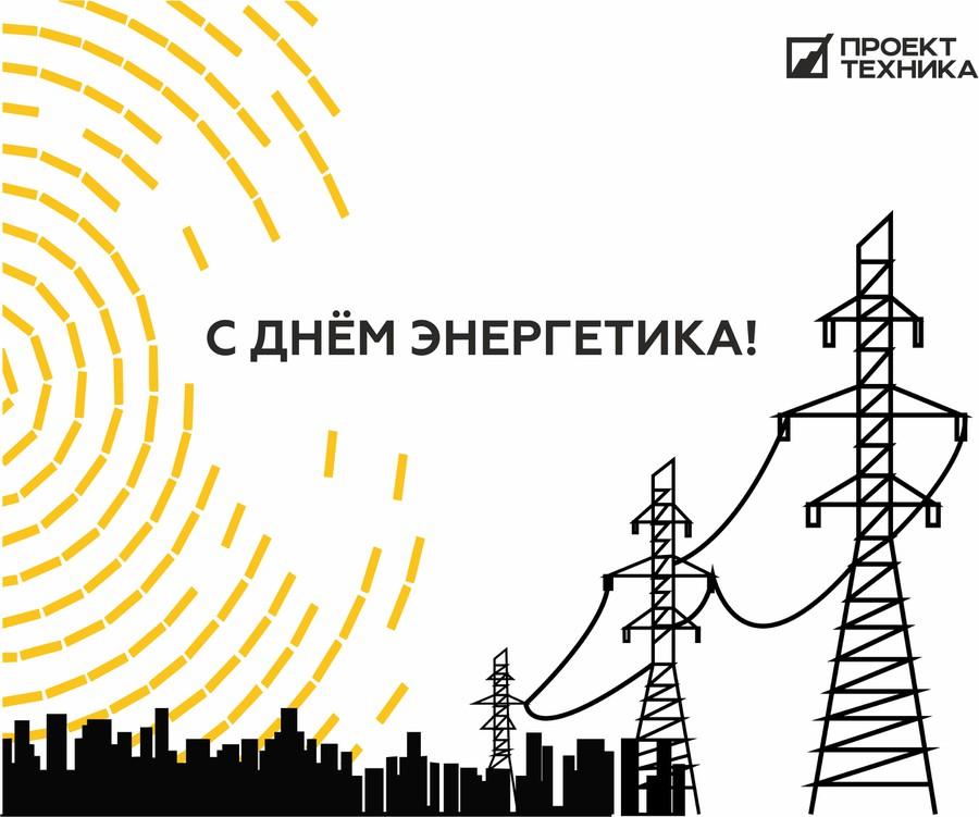 «Проектэлектротехника» с наилучшими пожеланиями в День энергетика