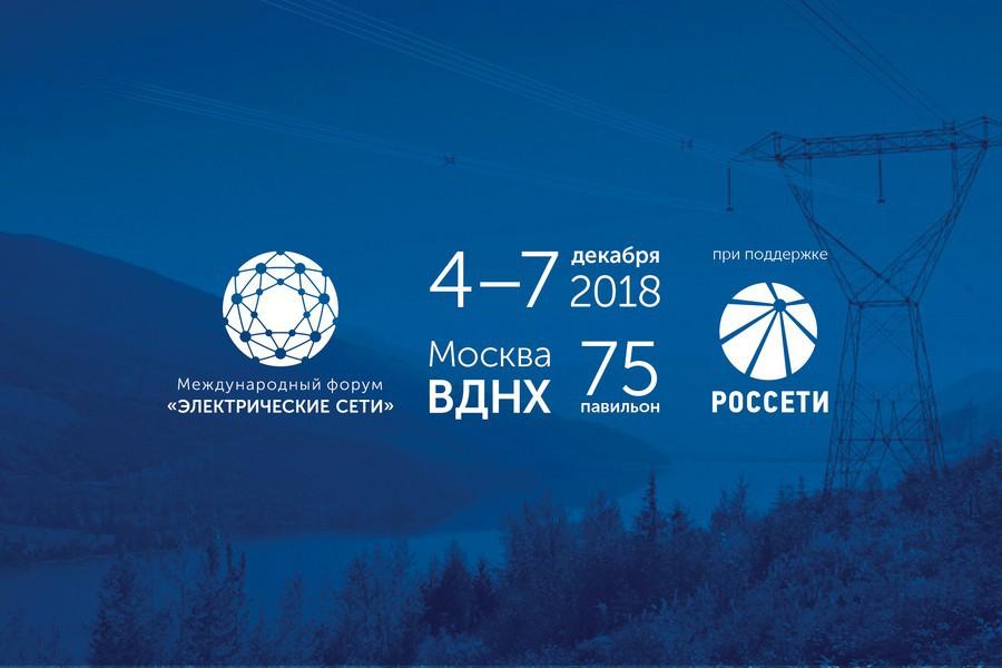 Компания Weidmüller приняла участие в Международном форуме «Электрические сети»