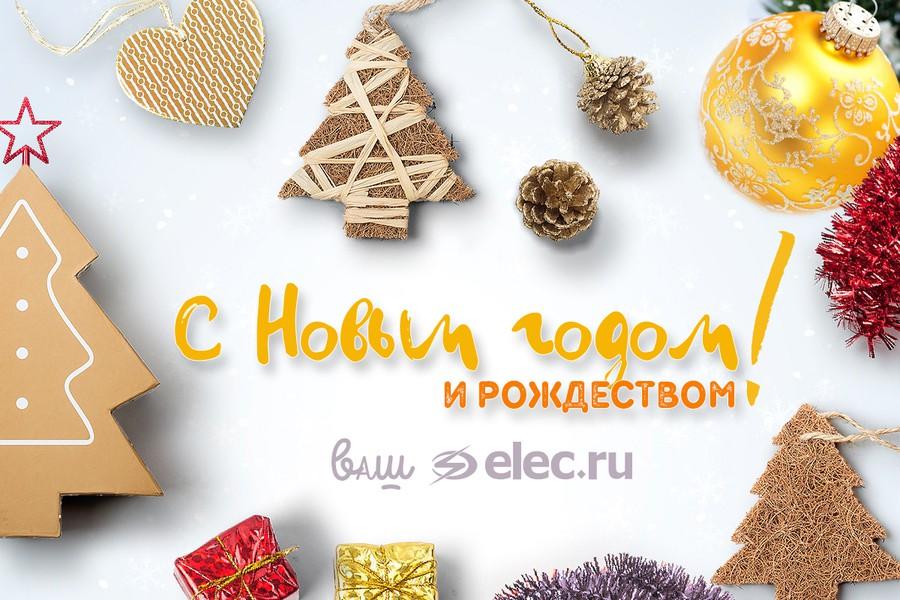 Поздравление Elec.ru с Новым годом и Рождеством