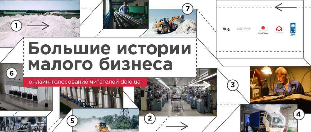 Стартовало онлайн-голосование за лучшую видео-историю о бизнесе на востоке Украины