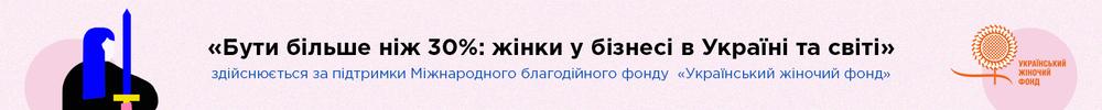 Бути більше ніж 30%: Як збільшити представленність жінок у бізнесі в Україні