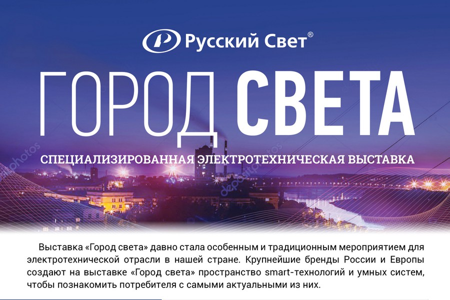 Ассоциация «Русский Свет» приглашает на 23 ежегодную выставку «Город света»