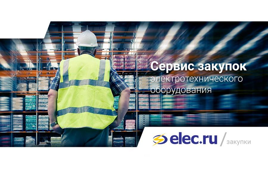 Раздел Elec.ru, который вы долго ждали!