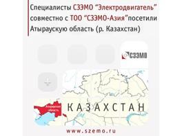 Специалисты «Электродвигатель» совместно с «СЗЭМО-Азия» посетили Атыраускую область р. Казахстан
