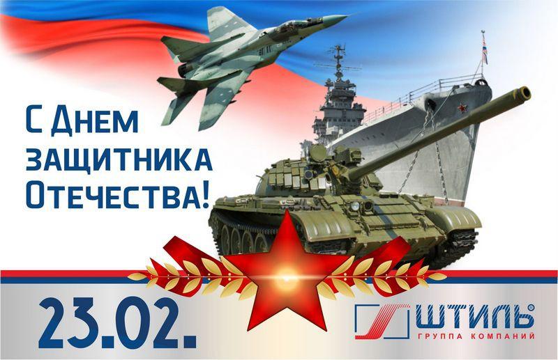 ГК «Штиль» поздравляет с Днем защитника Отечества
