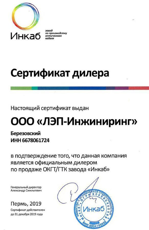 Компания «ЛЭП-Инжиниринг» подтвердила официальное дилерство завода оптического кабеля «Инкаб»