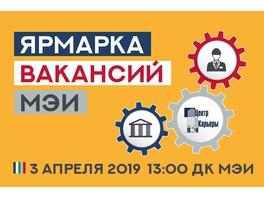 3 апреля 2019 года в ДК МЭИ состоится Ярмарка вакансий Московского энергетического института «Твоя карьера. Весна 2019»