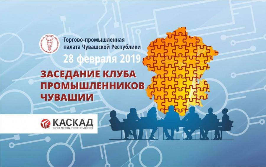 НПО «Каскад» приглашает на Заседание Клуба промышленников Чувашии