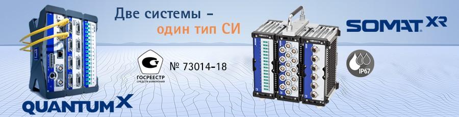 Системы сбора данных QuantumX и SomatXR производства HBM внесены в Госреестр СИ