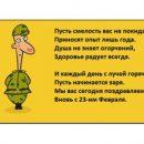С Днём защитника Отечества поздравляет компания «Невские Ресурсы»